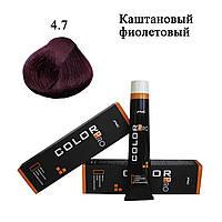 Стойкая крем краска для волос 4.7 Каштановый фиолетовый Color Pro Hair Color Cream 100 ml