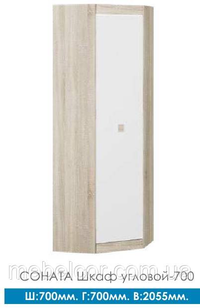 Шкаф угловой 700 соната для верхней одежды