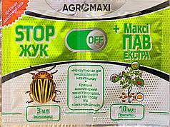 Инсектицид Stop Жук  3мл + Макси Пав 10мл