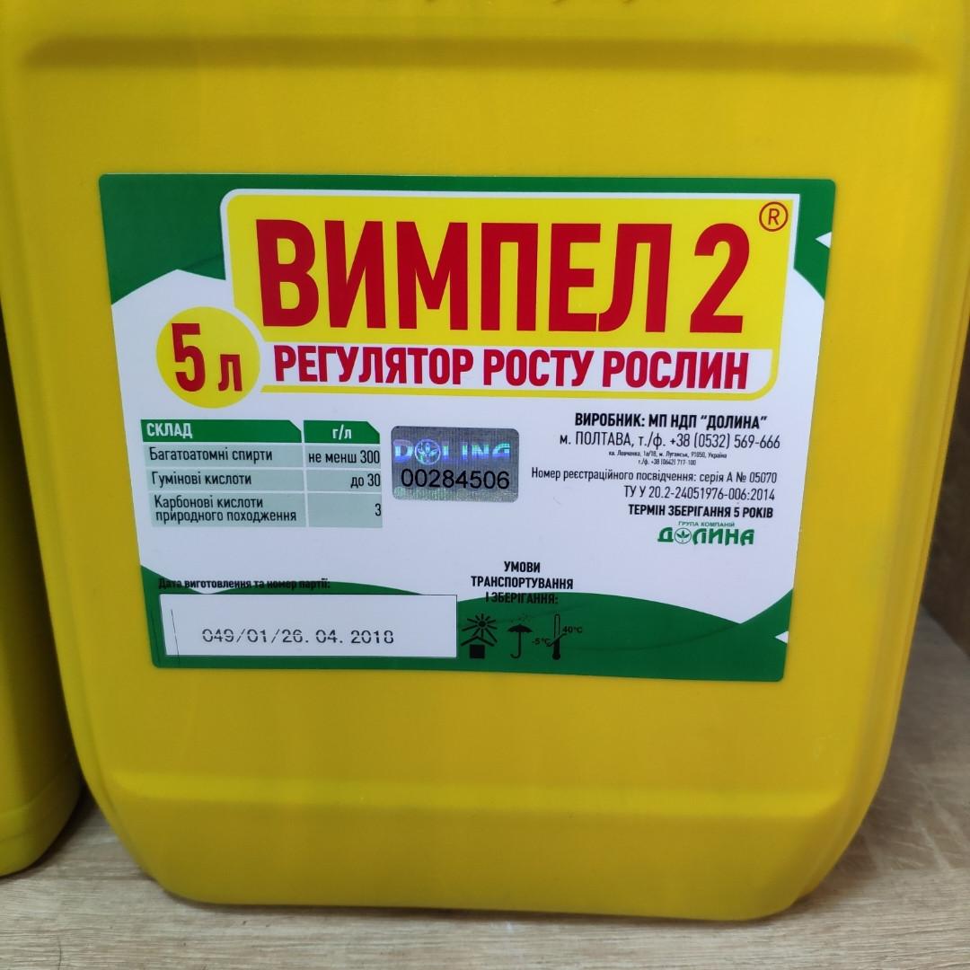 Вимпел 2, 5 л