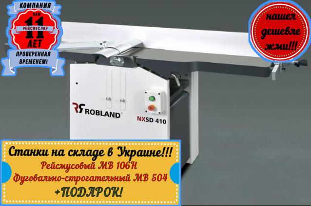 Рейсмусно-фуговальный cтанок NXSD 410 Robland