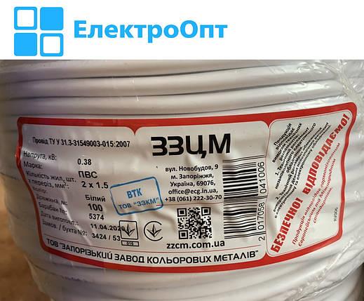 Провод медный ПВС 2х1.5 Запорожский завод ЗЗЦМ, фото 2