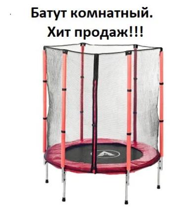 """Спортивный Батут Atleto 140 см с Защитной  Сеткой """" Красный"""