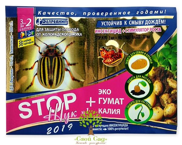 """Стоп жук"" + Эко гумат калия 3+10 мл"