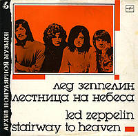 """Пластинка виниловая Группа """"Лед Зеппелин"""" - Лестница на небеса (Led Zeppelin – Stairway To Heaven)"""