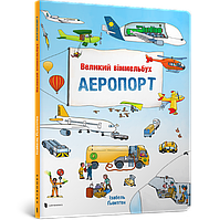 Книга дитяча Великий  віммельбух  АЕРОПОРТ, ArtBooks