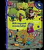 Книга дитяча Мій перший віммельбух Пори року, ArtBooks