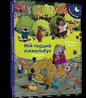 Книга дитяча Мій перший віммельбух Пори року, ArtBooks, фото 1