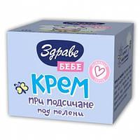 Детский крем от опрелостей под подгузник Zdrave Bebe Nappy rash cream 40 мл