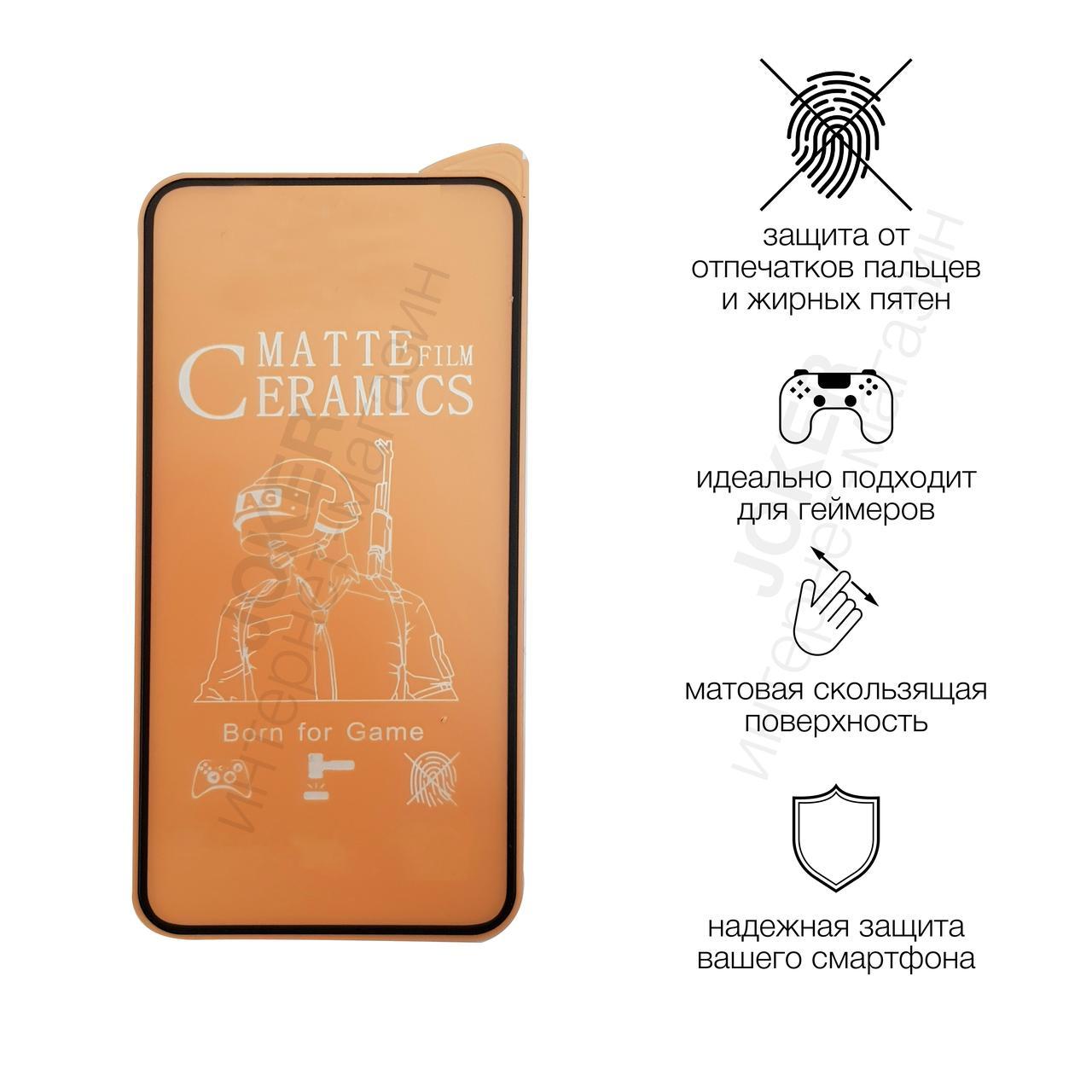 Защитное стекло Ceramics MATTE Huawei P Smart+ 2019