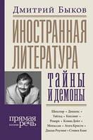 Быков Д. Иностранная литература: тайны и демоны