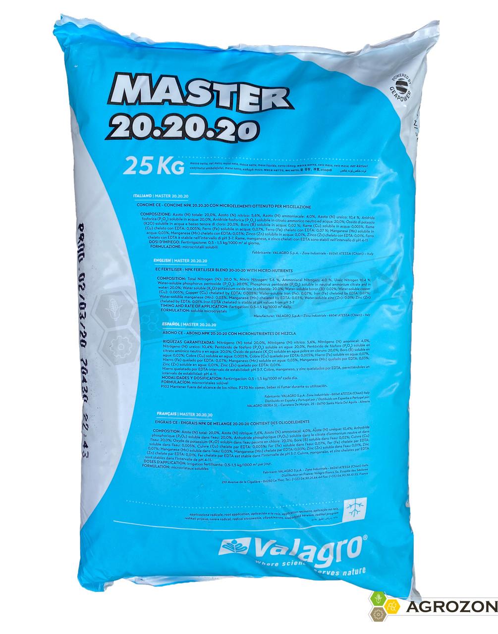 Удобрение Мастер НПК 20.20.20 (Master NPK) Valagro - 25 кг