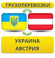 Грузоперевозки из Украины в Австрию