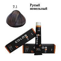 Стойкая крем краска для волос 7.1 Русый пепельный Color Pro Hair Color Cream 100 ml