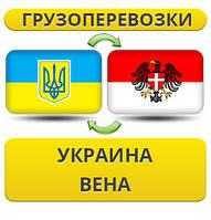 Грузоперевозки из Украины в Вену