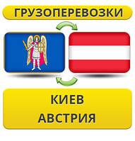 Грузоперевозки из Киева в Австрию