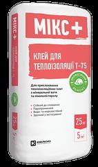 Клей для мін.вати та ППС Siltek Mix T-75 25кг