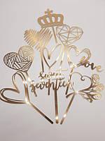 Зеркальный топпер цвет золото