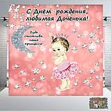 Дизайн ДН БЕСПЛАТНОБанер 2.5х2,хлопчикові або дівчинці Друк банера  Фотозона Замовити банер , фото 4