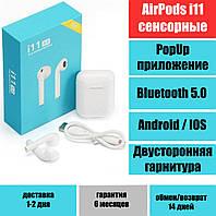 Наушники i11 беспроводные bluetooth 5.0 гарнитура сенсорное управление с AirBuds Popup приложением