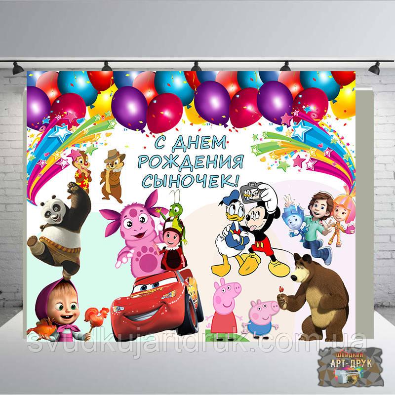 Дизайн ДН БЕСПЛАТНОБанер 2.5х2,хлопчикові або дівчинці Друк банера  Фотозона Замовити банер 