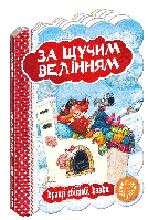 Книга ЗА ЩУЧИМ ВЕЛІННЯМ, фото 1