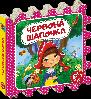 Книжка-пазл ЧЕРВОНА ШАПОЧКА