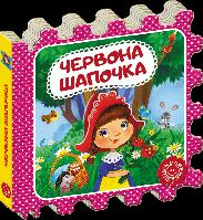 Книжка-пазл ЧЕРВОНА ШАПОЧКА, фото 1