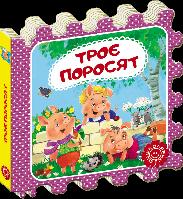 Книжка-пазл ТРОЄ ПОРОСЯТ, фото 1