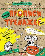 НП Тренажер-міні МАЙЖЕ прописи у косу ллінію від 5 років Федієнко, фото 1