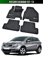 Коврики Premium Nissan Qashqai '07-13. Текстильные автоковрики Ниссан Кашкай