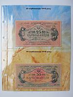 Комплект листов с разделителями для разменных банкнот Украины 1917-1919гг