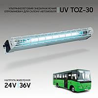 Облучатель для транспорта 12V, 24V, 36V Бактерицидный светильник безозоновый, лампа УФ, дезинфектор