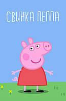 Свинка Пепа