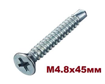 Саморез (шуруп) 4.8х45 По металлу Потайной с буром DIN 7504 O(P)