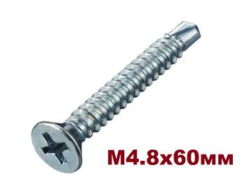 Саморез (шуруп) 4.8х60 По металлу Потайной с буром DIN 7504 O(P)