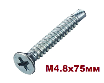 Саморез (шуруп) 4.8х75 По металлу Потайной с буром DIN 7504 O(P)