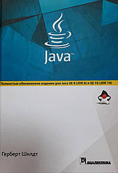 Книга Java: керівництво для початківців. 7-е видання. Автор - Герберт Шилдт (Діалектика)