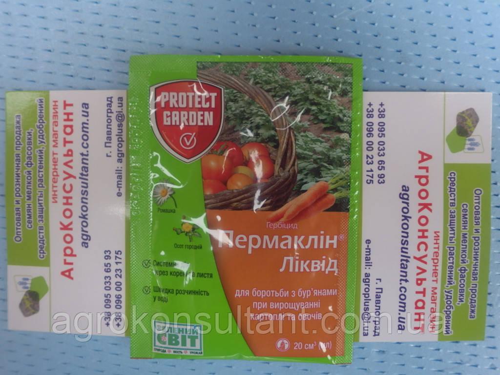 Гербицид Пермаклин Ликвид (20 мл) — избирательный, на посевах картофеля, томатов. До- и после-всходовый