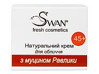 Натуральный крем Swan для кожи вокруг глаз с муцином Улитки 45+ 25 мл