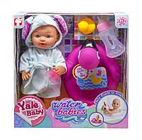 Пупс Yale Baby: Water Babies в голубом