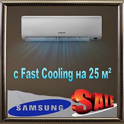 Samsung AR09TXHQASINUA до 25 кв.м. инверторный кондиционер до -22С серия Basic (AR5000HM)