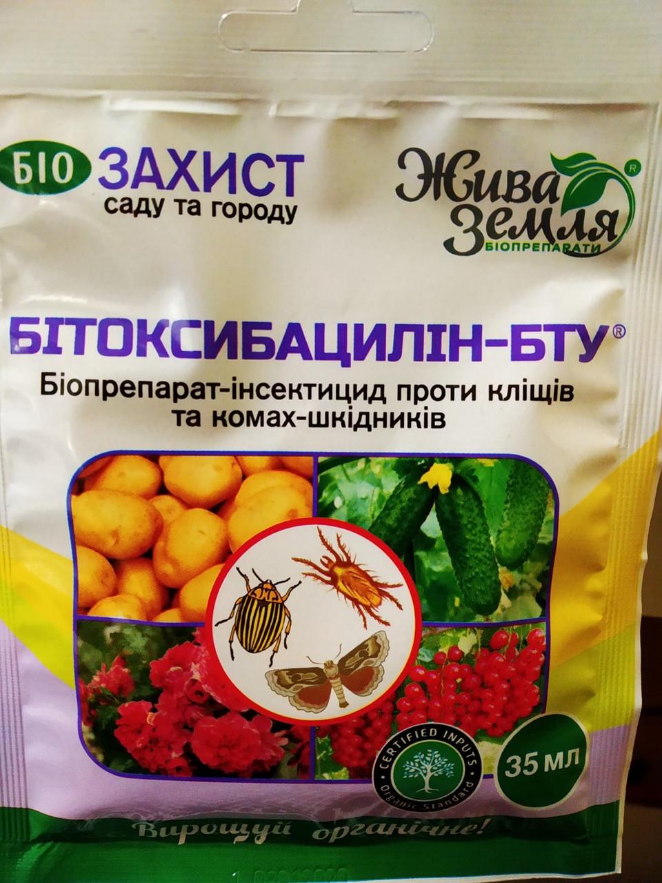 """Биоинсектицид  """"Битоксибацилин-БТУ"""" безопасный для пчел, животных, людей, 35 мл, Украина"""