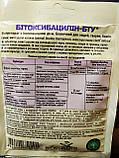 """Биоинсектицид  """"Битоксибацилин-БТУ"""" безопасный для пчел, животных, людей, 35 мл, Украина, фото 3"""