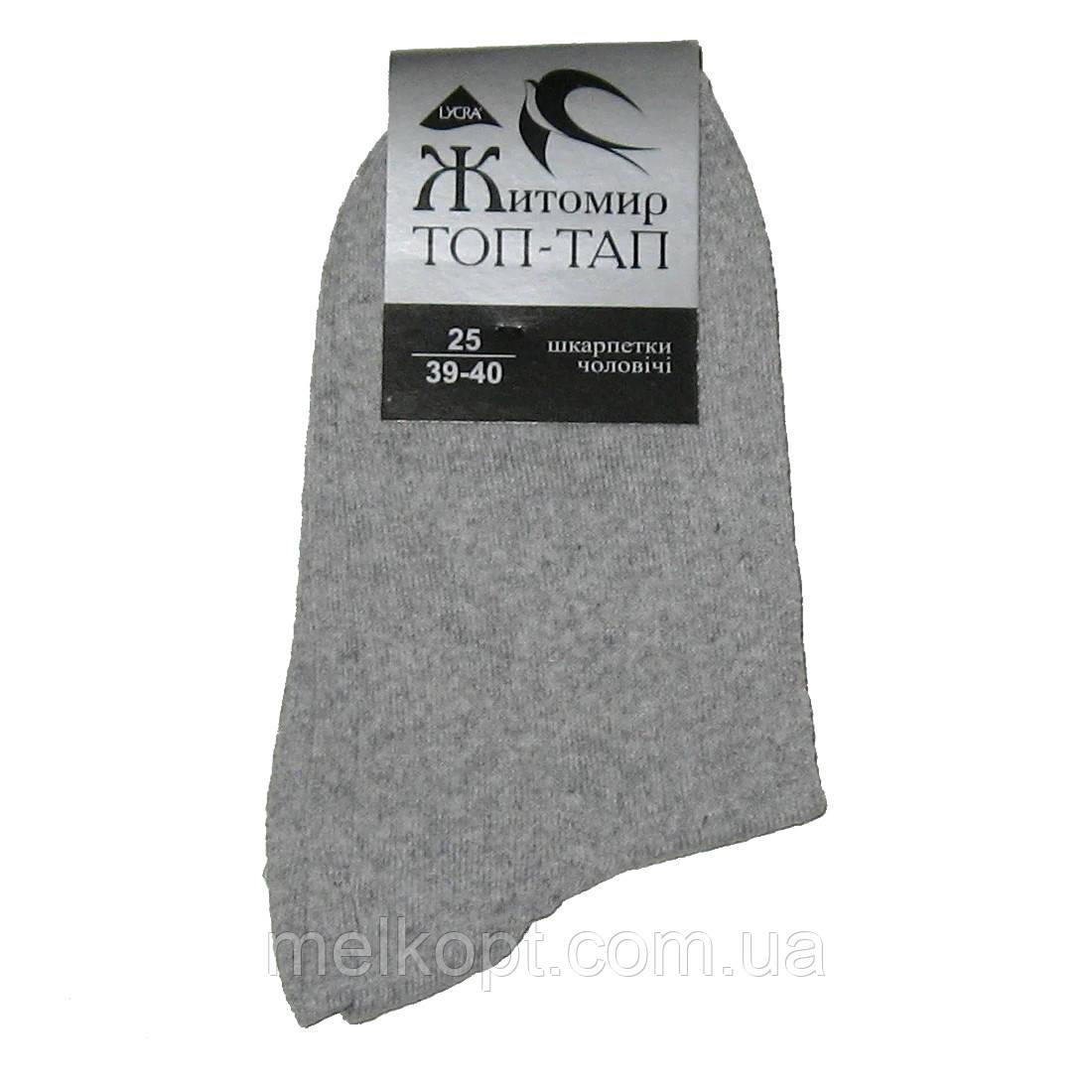 Мужские носки ТОП-ТАП - 8,30 грн./пара (стрейч, светло-серые)