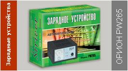 Автоматическое зарядное устройство Орион PW265 для аккумулятора