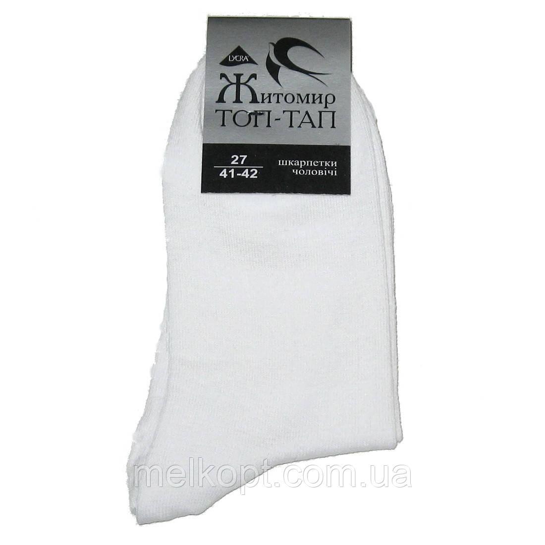 Мужские носки ТОП-ТАП - 8,30 грн./пара (стрейч, белые)