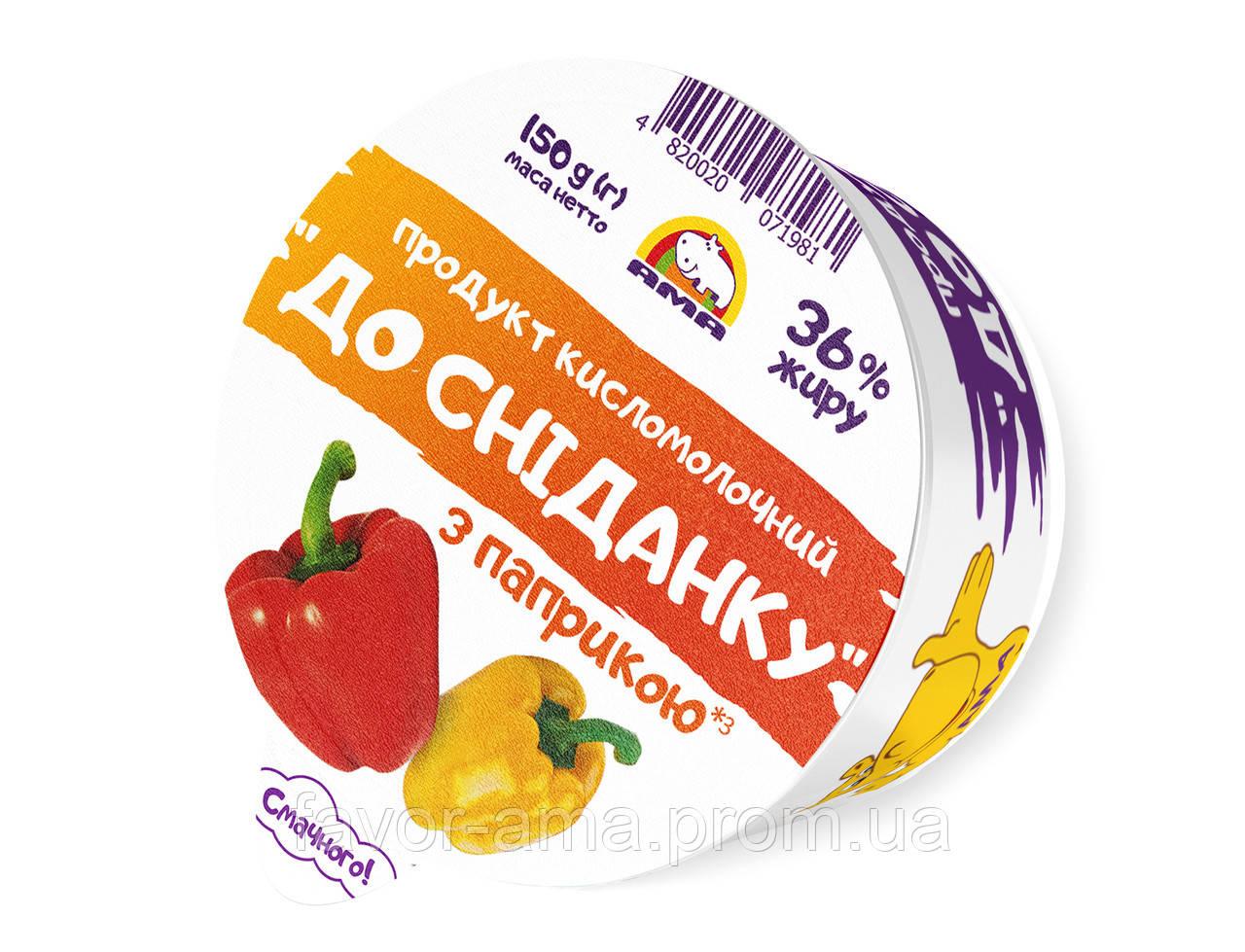 Кисломолочный продукт До сніданку АМА с паприкой 36% (150 г)