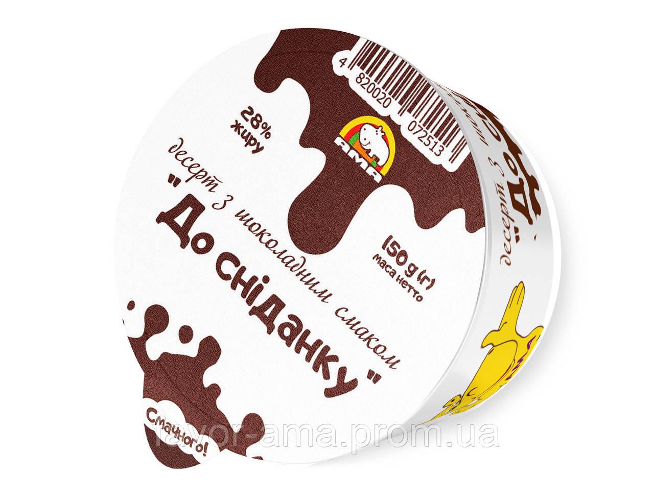"Десерт с шоколадным вкусом 28%  ""До сніданку"" АМА (150 г)"