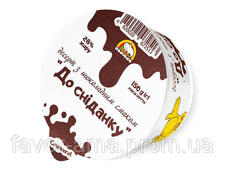 """Десерт с шоколадным вкусом 28%  """"До сніданку"""" АМА (150 г), фото 2"""